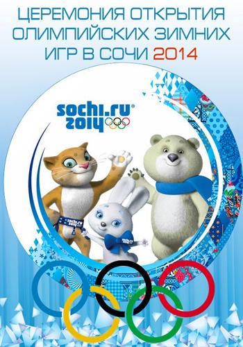 Сочи 2014: 22-е Зимние Олимпийские игры (Церемония открытия)