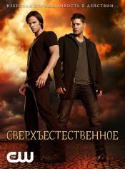 Сверхъестественное (Сезон 12)