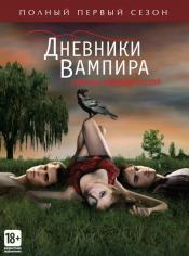 Дневники вампира (Сезон 1)