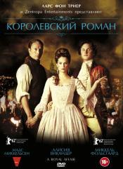 Королевский роман