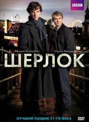 Шерлок (Сезон 3)