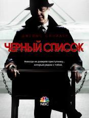 Чёрный список (Сезон 2)