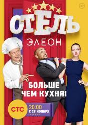 Отель Элеон (Сезон 1)