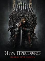 Игра престолов (Сезон 3)
