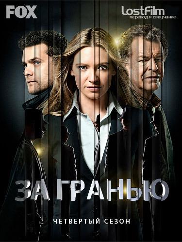 Грань (Сезон 4)