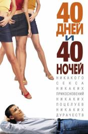 40 дней и 40 ночей