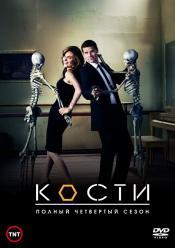 Кости (Сезон 3)
