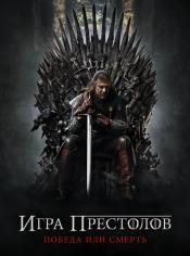 Игра престолов (Сезон 6)