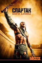 Спартак: Боги арены (Серия 1)