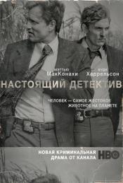 Настоящий детектив (2 сезон)