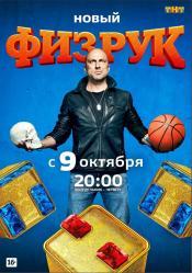 Физрук (3 сезон)