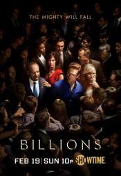 Миллиарды (Сезон 1)